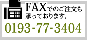 FAXでのご注文も承っております 0193-77-3404
