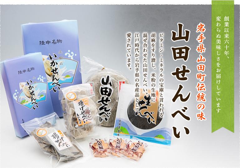 岩手県山田町伝統の味 山田せんべい